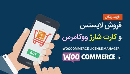 https://scriptcamp.ir/wp-content/uploads/2016/09/woocommerce-license-manager-2.jpg