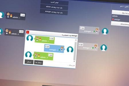 اسکریپت ایجاد چت روم و اتاق گفتگوی فارسی Chat-IR نسخه آزمایشی