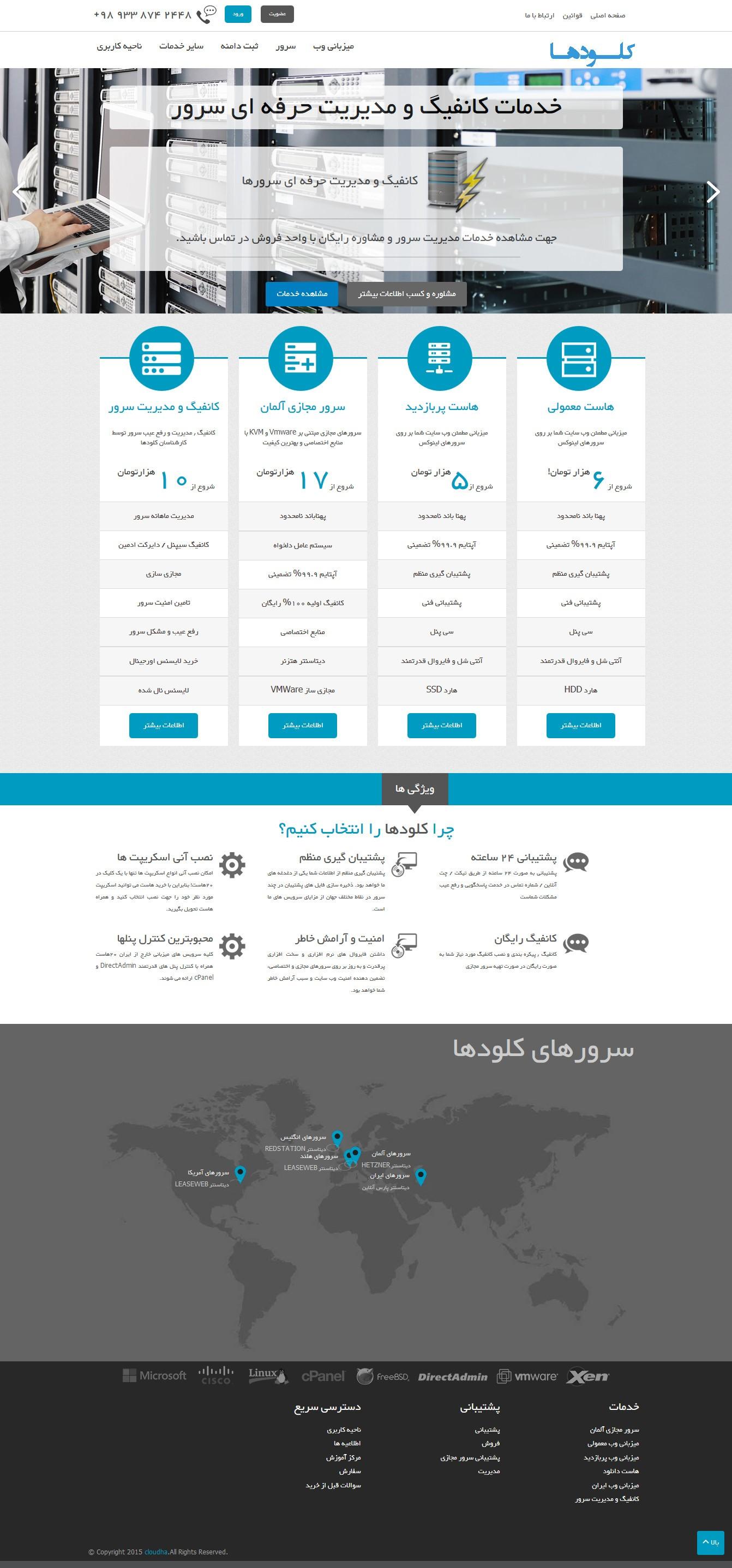 دانلود قالب میزبانی هاستینگ کلودها به صورت HTML