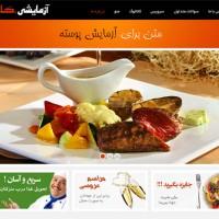 دانلود قالب html با موضوع رستوران Catering