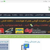 دانلود رایگان قالب فارسی HTML وب سایت خدمات پیامک Hi-SMS