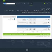 دانلود قالب فارسی Minty برای انجمن ساز ipb