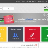 دانود قالب فارسی هاستینگ فراداده به صورت html