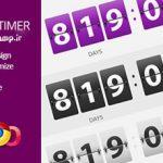 اسکریپت شمارنده معکوس جی کوئری RoyalTimer Countdown