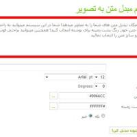 اسکریپت تبدیل متن به عکس به صورت آنلاین فارسی