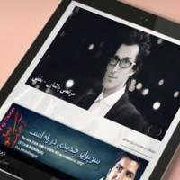 دانلود قالب با موضوع موزیک Banda فارسی