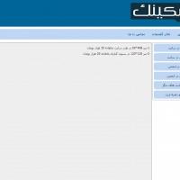 قالب صفحه تبلیغات به صورت Css و html5