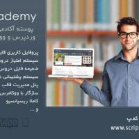 قالب فارسی آکادمی آموزشی وردپرس Academy