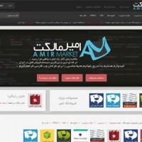 اسکریپت فارسی فروشگاه تم فارست نسخه بهینه شده