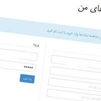 افزونه فارسی پشتیبانی و ارسال تیکت وردپرس WP Awesome Support نسخه ۲.۱.۴