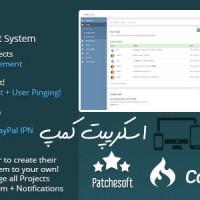 اسکریپت مدیریت پروژه و ابزار مدیریت Project Box