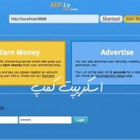 اسکریپت کوتاه کننده لینک سایت AdF Ly