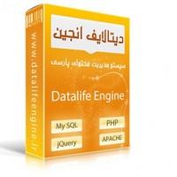 دانلود سیستم مدیریت محتوا دیتالایف انجین فارسی نسخه 10.2