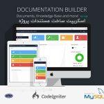 اسکریپت ساخت مستندات پروژه Documentation Builder نسخه 1.1.0