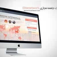 اسکریپت جامعه مجازی و شبکه اجتماعی Elitenetwork