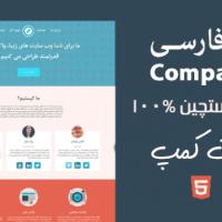 دانلود قالب صفحه شخصی html فارسی شده