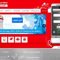 دانلود قالب سامانه پیامک فارسی به صورت html