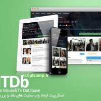 اسکریپت MTDb ایجاد سایت نقد و بررسی فیلم