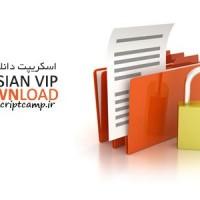 دانلود اسکریپت دانلود وِیژه Persian VIP Download v1.3