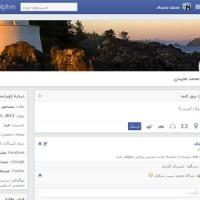 اسکریپت شبکه اجتماعی فارسی phpdolphin v1.2.7