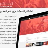 دانلود اسکریپت ایجاد سایت موسیقی پیشرفته phpSound