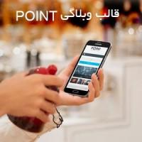 دانلود رایگان قالب وبلاگی Point برای سیستم وردپرس