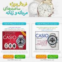 دانلود قالب آماده(HTML) فروش ویژه ساعت