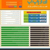 دانلود اسکریپت پاپ آپ فارسی سایت آی آر پاپ آپ