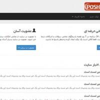 اسکریپت فارسی پشتیبانی تیکت پشتیبان v2