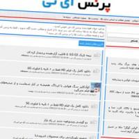 دانلود اسکریپت خبر خوان فارسی پرنس نسخه 1