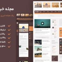 قالب مجله ای فارسی وردپرس truemag v1.1.4