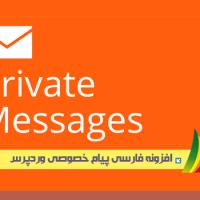 دانلود افزونه فارسی پیام خصوصی و نامه نگاری بین کاربران عضو وردپرس