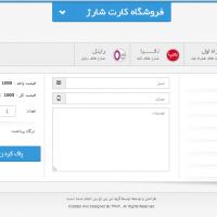 اسکریپت فروش کارت شارژ card store فارسی