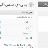 دانلود وردپرس به زبان کردی wordpress