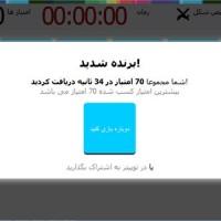 اسکریپت بازی آنلاین تشخیص اشکال Symbols فارسی