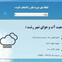 اسکریپت نمایش آب و هوای شهر های ایران