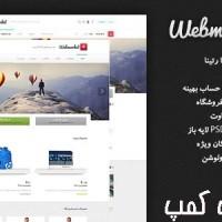 دانلود قالب فروشگاهی فارسی وبمارکت