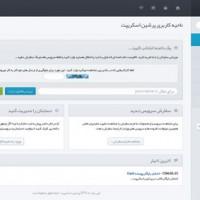 قالب فارسی و راست چین Dash سیستم WHMCS نسخه 5.3 تا 6.02