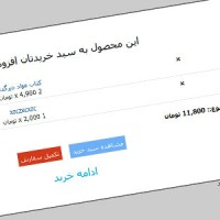 افزونه فارسی سبد خرید پیشرفته ووکامرس Woo Cart Pro نسخه 1.36